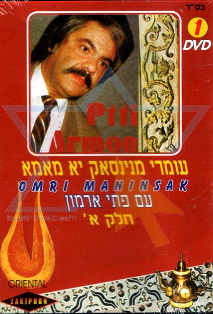 Omri Maninsak - Part 1 by Patti Armon