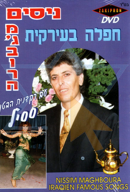 Iraqian Famous Songs by Nissim Maghboura