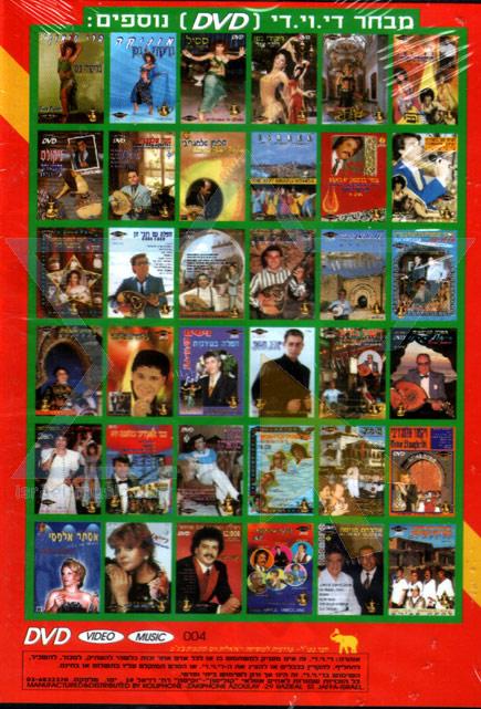שייך מואיזו ה-DVD - חלק 8 - שייח מואיזו