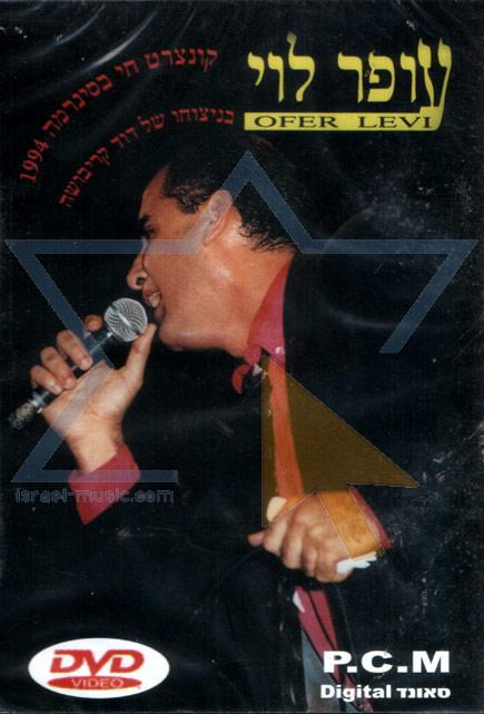 Live Concert 1994 Par Ofer Levi