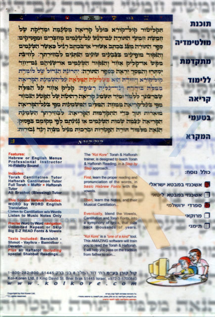 Kol Kore - Bar Mitzvah Tutor - Various