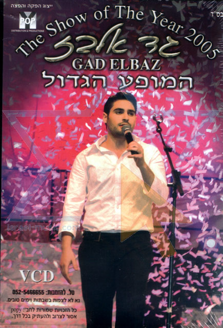 The Show of the Year 2005 - Gad Elbaz