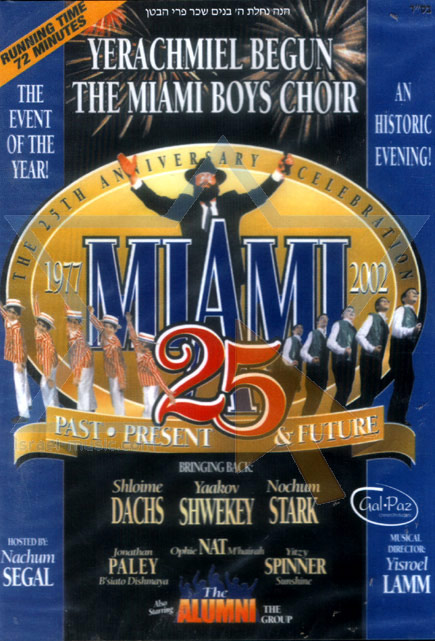 Miami 25 - Past Present and Future Par Yerachmiel Begun and the Miami Boys Choir