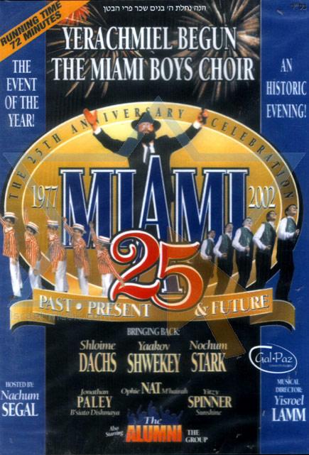 Miami 25 - Past Present and Future لـ Yerachmiel Begun and the Miami Boys Choir