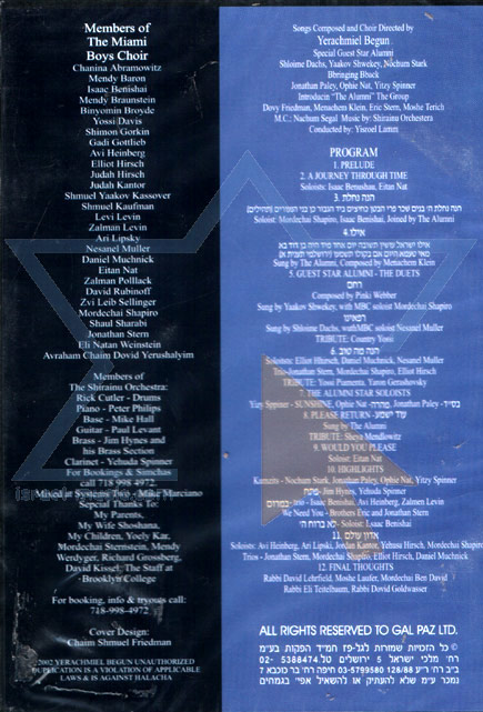 Miami 25 - Past Present and Future by Yerachmiel Begun and the Miami Boys Choir