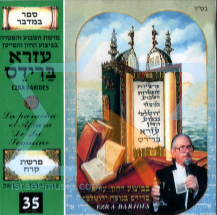 The Book of Bamidbar - Parashat Korah by Cantor Ezra Barides