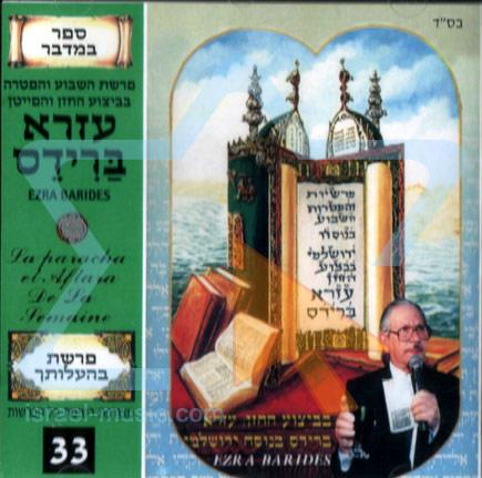 The Book of Bamidbar - Parashat Bea Alotkha by Cantor Ezra Barides