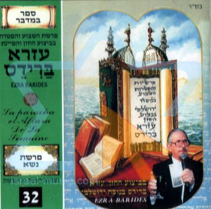 The Book of Bamidbar - Parashat Nasso by Cantor Ezra Barides
