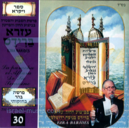 The Book of Vayikra - Parashat Behar Behoukkotay by Cantor Ezra Barides