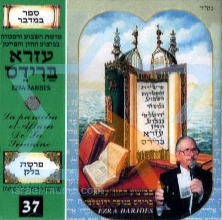 The Book of Bamidbar - Parashat Balak by Cantor Ezra Barides
