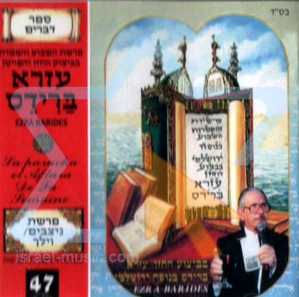 The Book of Devarim - Parashat Nitzavim Vayelekh by Cantor Ezra Barides