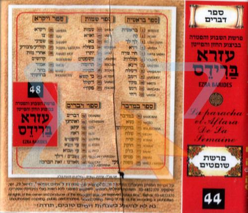 The Book of Devarim - Parashat Shoftim by Cantor Ezra Barides