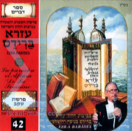The Book of Devarim - Parashat Ekev by Cantor Ezra Barides