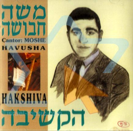 Hakshiva by Cantor Moshe Chabusha