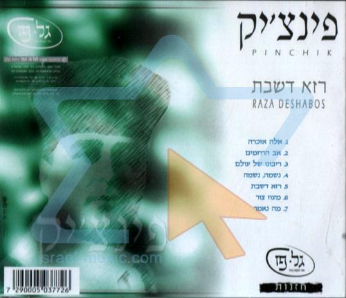 Raza Deshabos by Cantor Pierre Pinchik