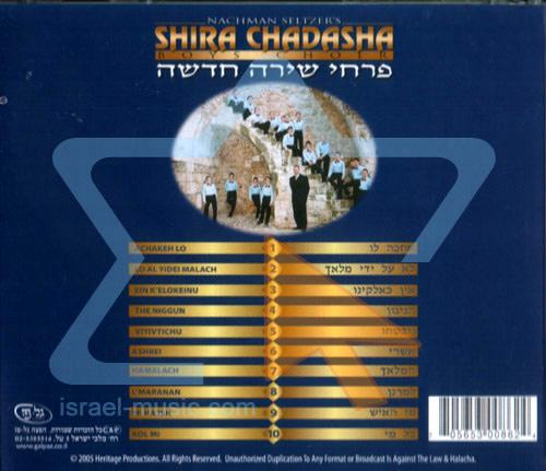 Achakeh Lo by Shira Chadasha Boys Choir
