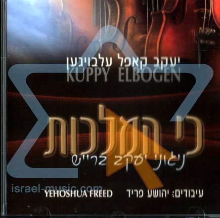 Ki Hamalchout by Kuppy Elbogen