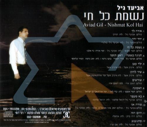 Nishmat Kol Hai by Aviad Gil