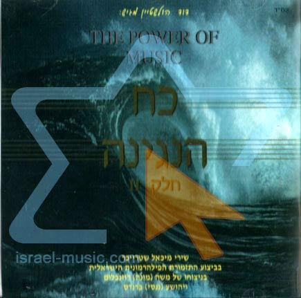 The Power of Music - Part 2 Par The Israel Philharmonic Orchestra