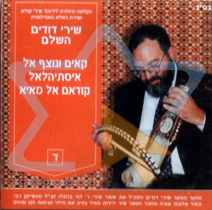 Volume 4 by Rabbi Meir Elazar Atia