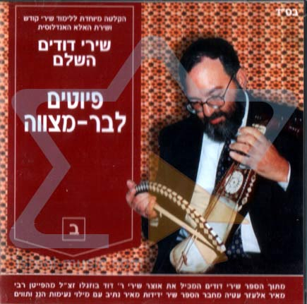 Volume 2 - Liturgical Poems for Bar Mitzvah by Rabbi Meir Elazar Atia