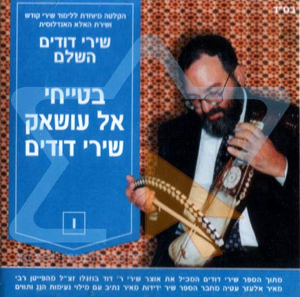 Volume 6 by Rabbi Meir Elazar Atia