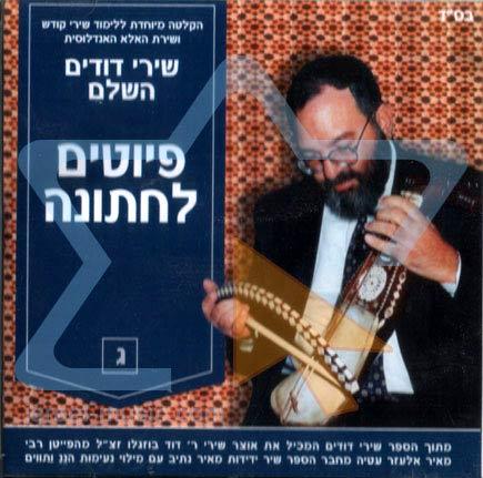 Volume 3 - Liturgical Poems for Wedding by Rabbi Meir Elazar Atia
