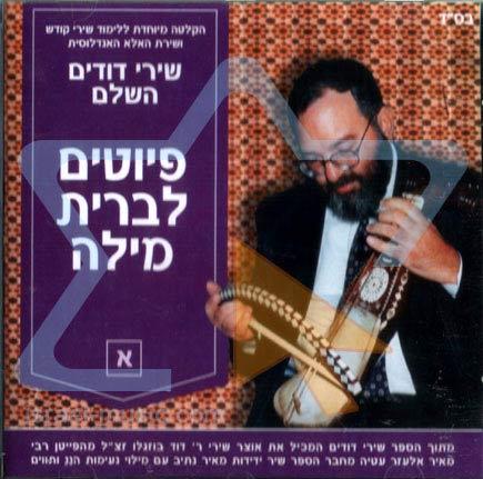 Volume 1 - Liturgical Poems for Circumcision By Rabbi Meir Elazar Atia