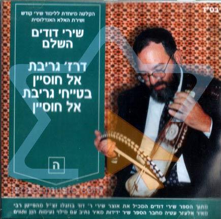 Volume 5 by Rabbi Meir Elazar Atia
