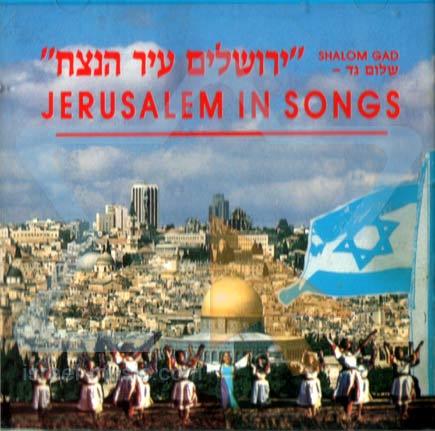 ירושלים עיר הנצח - שלום גד