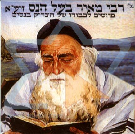 Liturgical Poems in Honor of Rabbi Meir Baal Hanes by Various