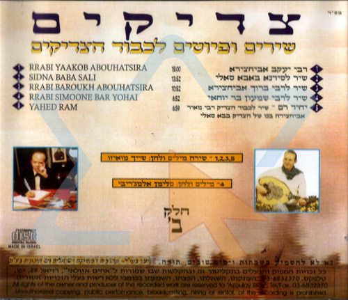 Songs and Liturgical Poems for the Tzadikim - Part 2 by Cheikh Mwijo