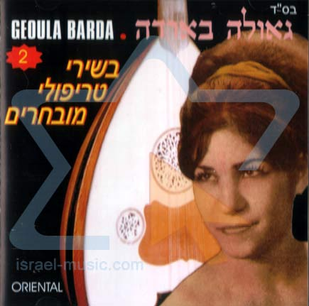 Tripoli Songs Vol. 2 by Geoula Barda