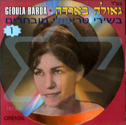 Tripoli Songs Vol. 1 by Geoula Barda