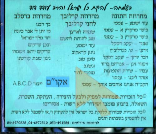 Be Simcha Par Rabbi Oded David and Kol Israel Band