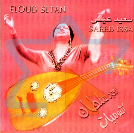 Saeed Issa by Saeed Issa