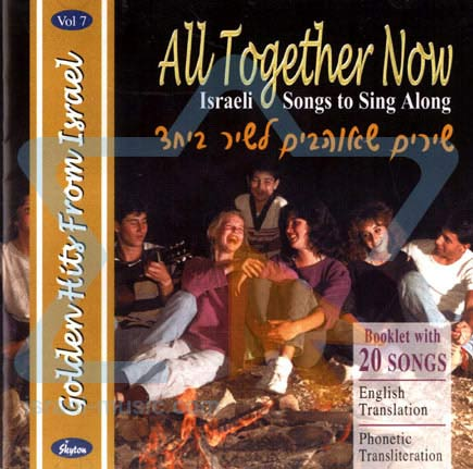 All Together Now - Israeli Songs to Sing Along by Various