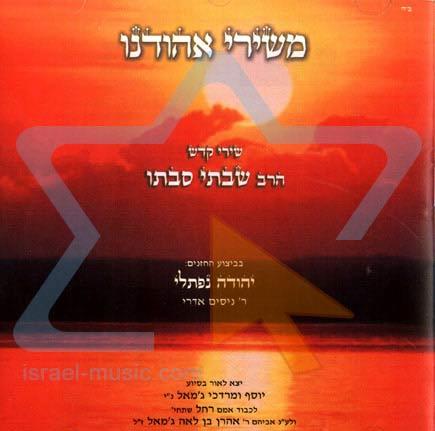 Holy Songs - Rabbi Shabati Sabato by Cantor Nissim Edri