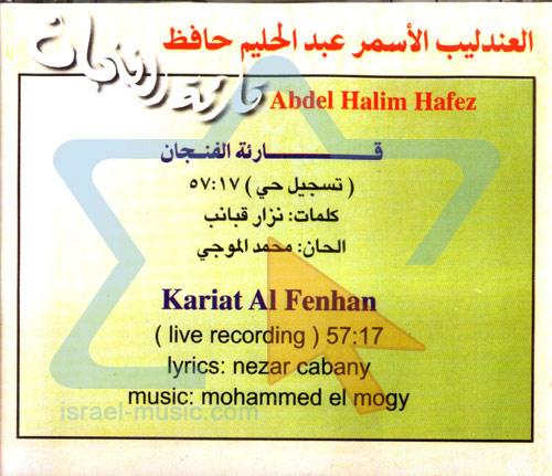 Kariat Al Fengan by Abdel Halim Hafez