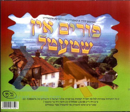 Purim in Shtatel by Chaim Israel-Halperin