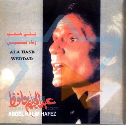 Ala Hasb Weddad Par Abdel Halim Hafez