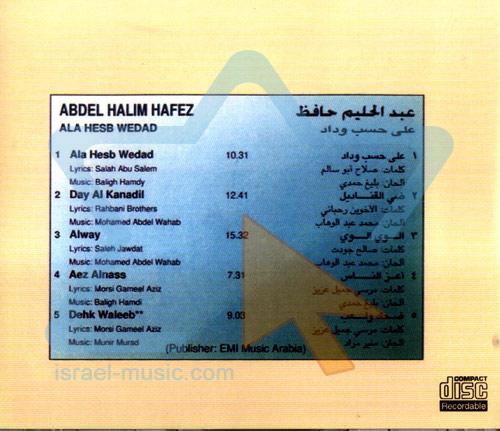 Ala Hasb Weddad by Abdel Halim Hafez