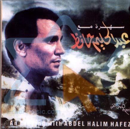 An Evening with Abdel Halim Hafez 1 Par Abdel Halim Hafez