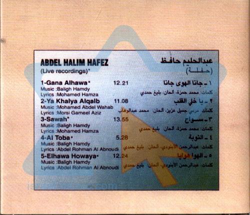 An Evening with Abdel Halim Hafez 1 by Abdel Halim Hafez