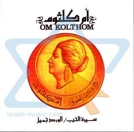 Oum Kolthoom by Oum Kolthoom