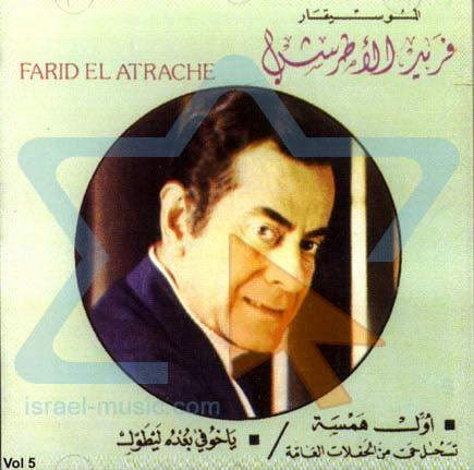 Farid el Atrache by Farid el Atrache