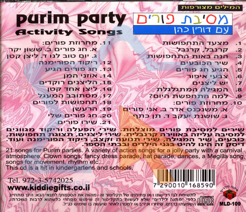 Purim Party - Activity Songs by Amos Barzel