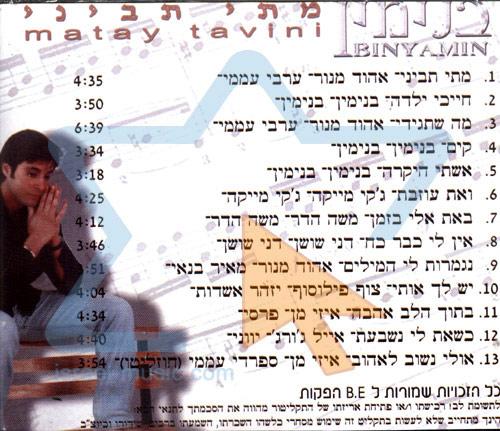 Matay Tavini by Binyamin