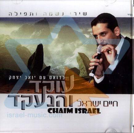 Oked Ve Ha Neekad Par Chaim Israel