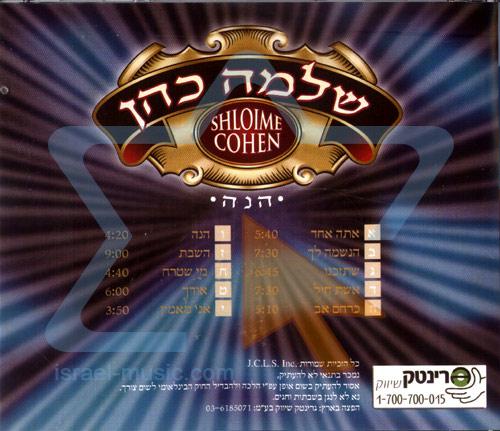 Hine by Shloime Cohen